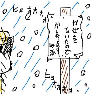 Cocolog_oekaki_2009_12_19_20_56